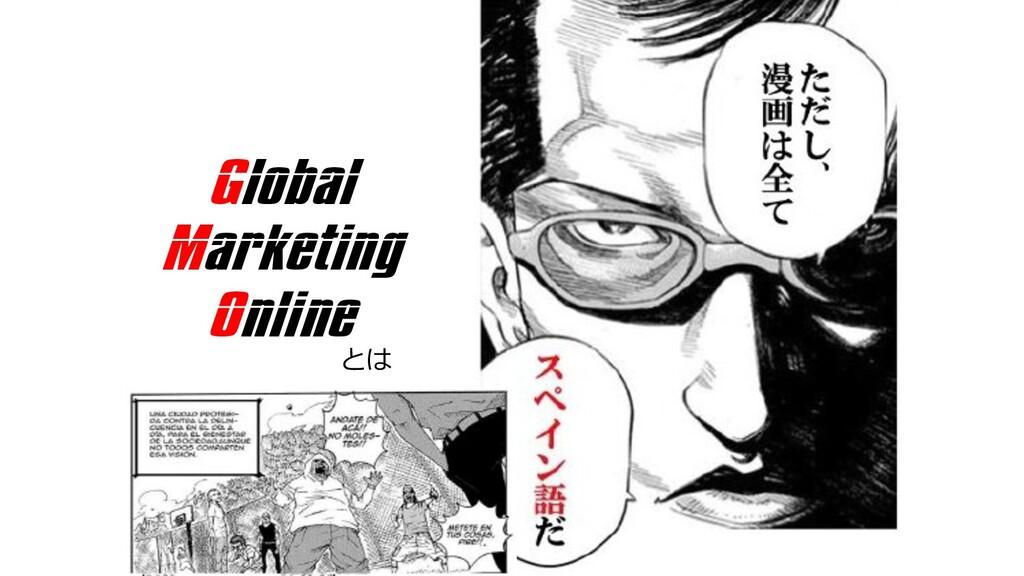 とは Global Marketing Online