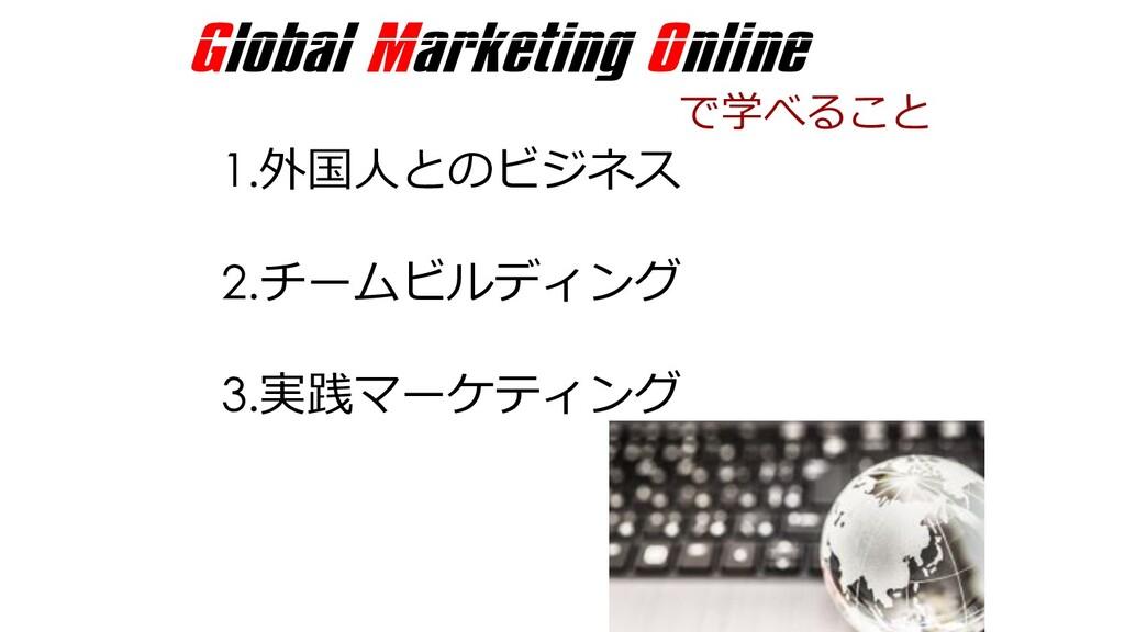 19 で学べること Global Marketing Online 1.外国⼈とのビジネス 2...
