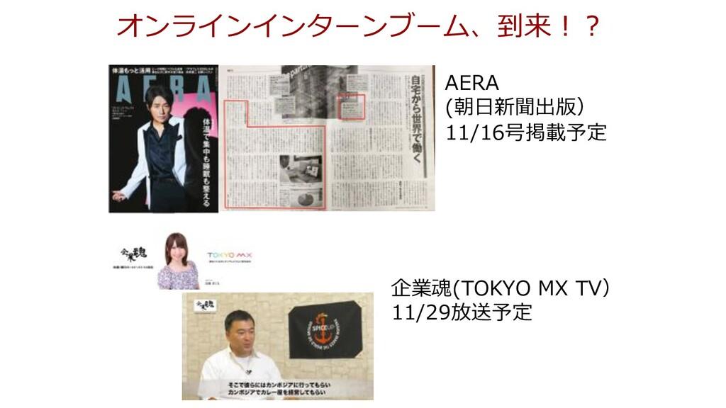 AERA (朝⽇新聞出版) 11/16号掲載予定 企業魂(TOKYO MX TV) 11/29...
