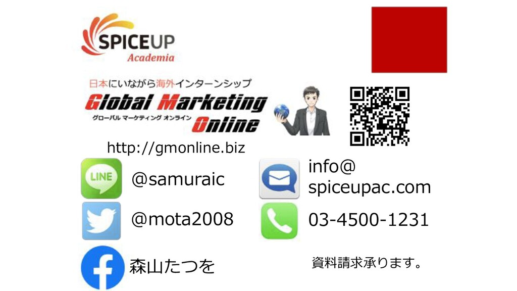@samuraic @mota2008 info@ spiceupac.com 03-4500...