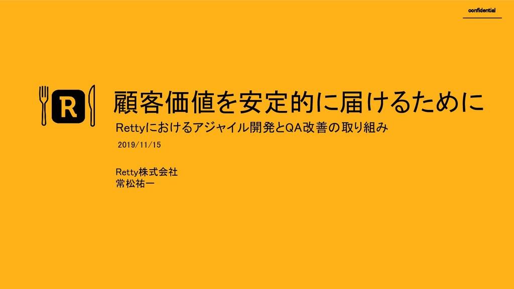 顧客価値を安定的に届けるために Retty株式会社 常松祐一 Rettyにおけるアジャイ...