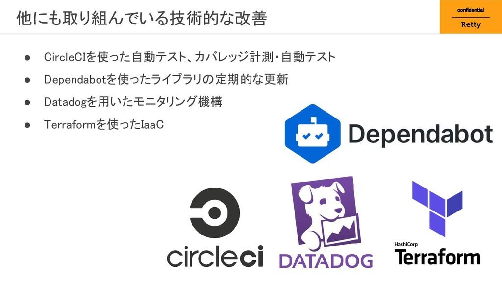 他にも取り組んでいる技術的な改善 confidential ● CircleCIを使った自動...