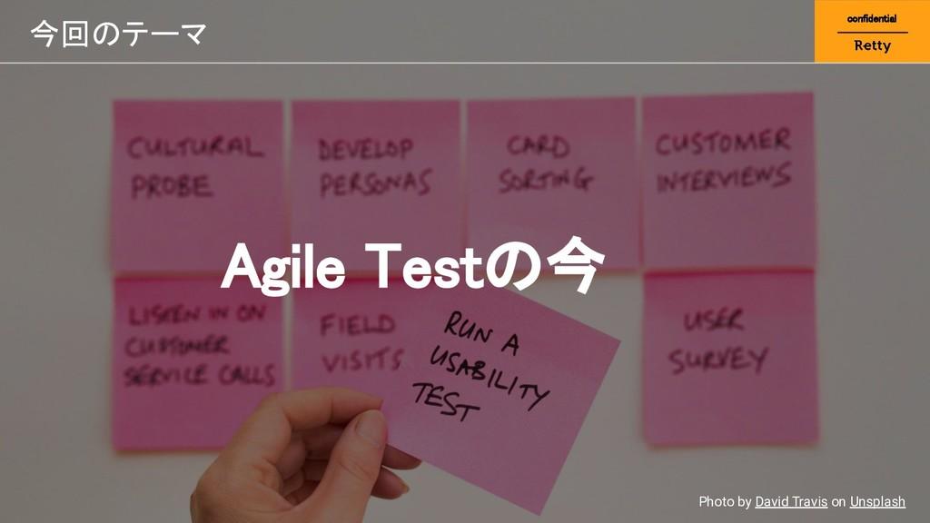 今回のテーマ confidential Agile Testの今 Photo by Davi...