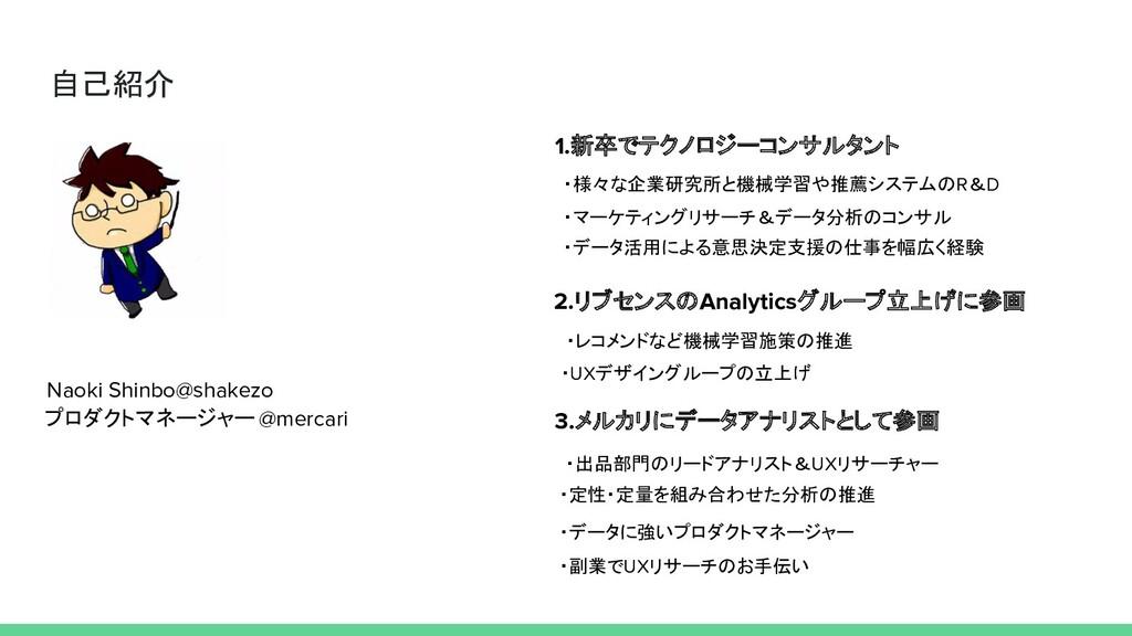 自己紹介 1.新卒でテクノロジーコンサルタント プロダクトマネージャー @mercari 2....