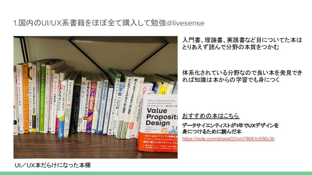 1.国内のUI/UX系書籍をほぼ全て購入して勉強@livesense UI/UX本だらけになっ...