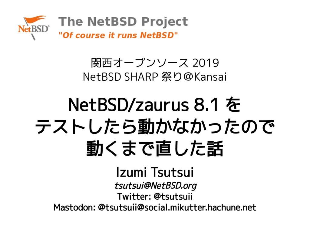 NetBSD/zaurus 8.1 を テストしたら動かなかったので 動くまで直した話 関西オ...