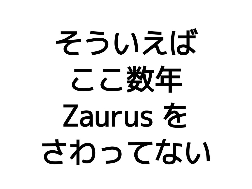 そういえば ここ数年 Zaurus を さわってない