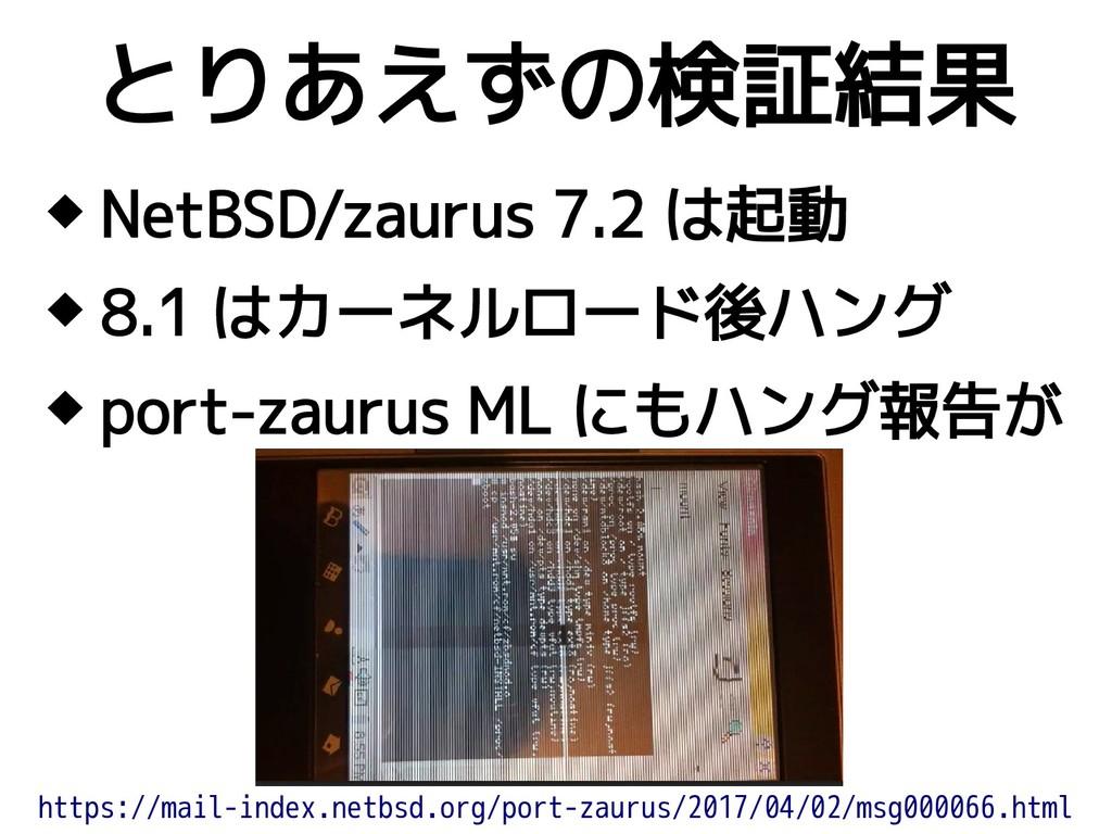  NetBSD/zaurus 7.2 は起動  8.1 はカーネルロード後ハング  po...