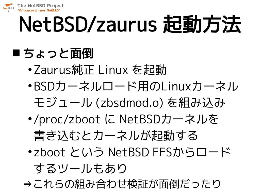 NetBSD/zaurus 起動方法  ちょっと面倒 ● Zaurus純正 Linux を起...