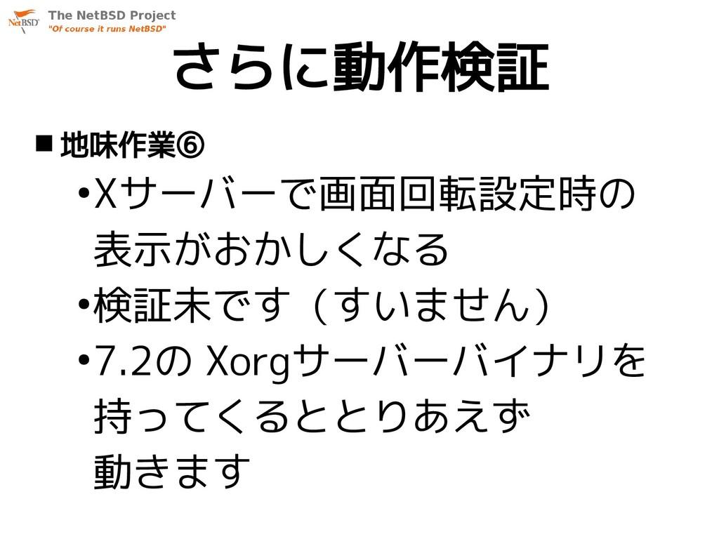 さらに動作検証  地味作業⑥ ● Xサーバーで画面回転設定時の 表示がおかしくなる ● 検証...