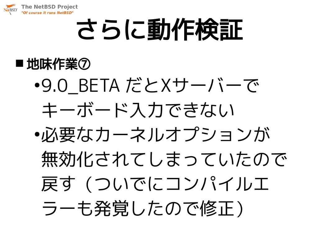 さらに動作検証  地味作業⑦ ● 9.0_BETA だとXサーバーで キーボード入力できない...