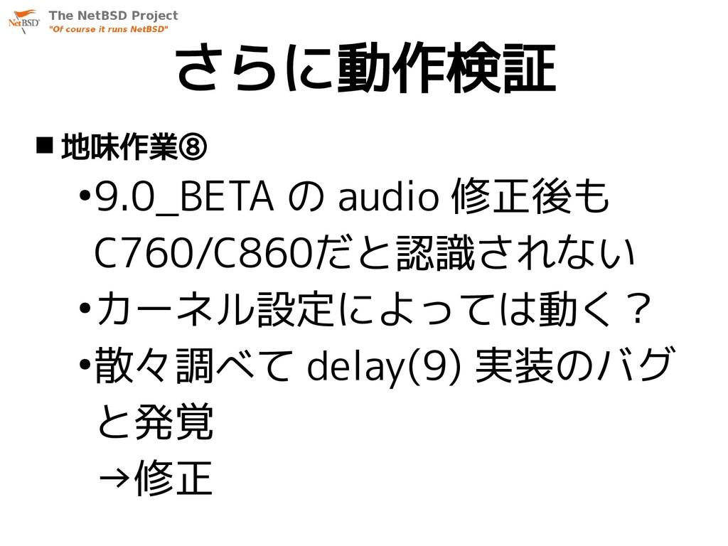 さらに動作検証  地味作業⑧ ● 9.0_BETA の audio 修正後も C760/C8...