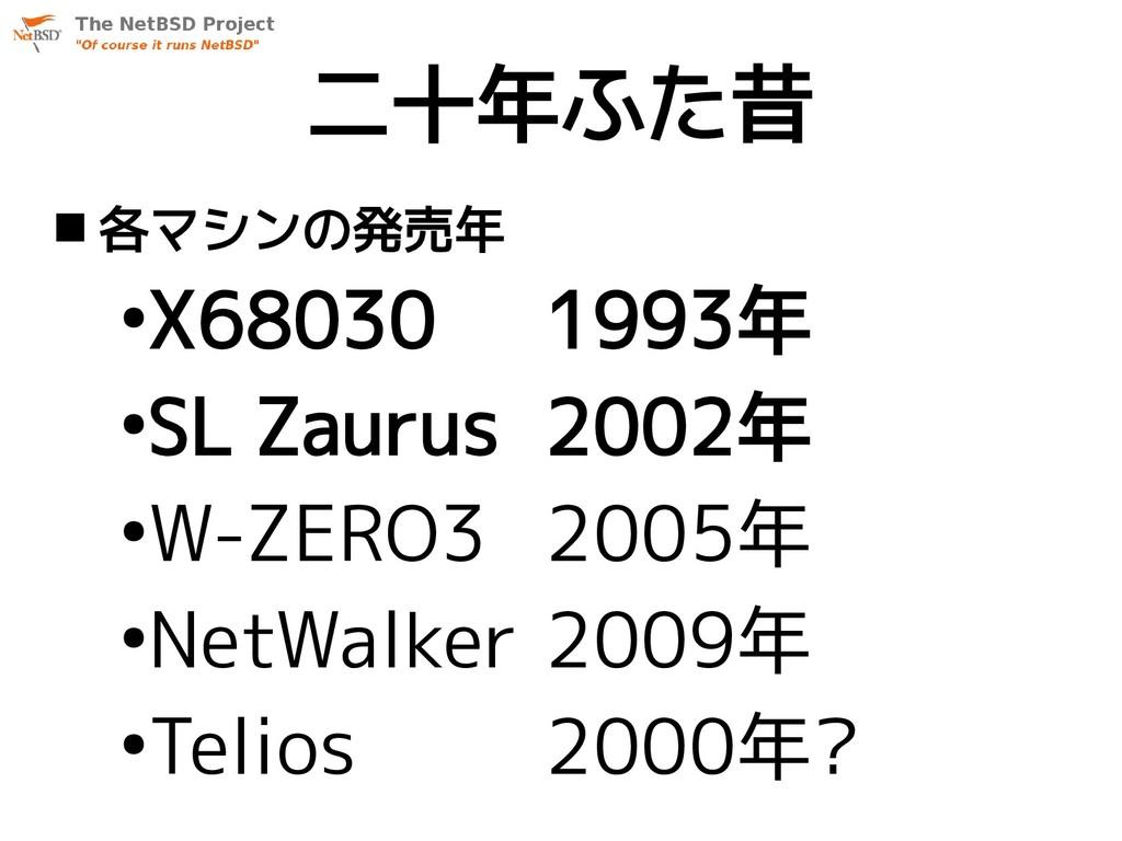 二十年ふた昔  各マシンの発売年 ● X68030 1993年 ● SL Zaurus 20...