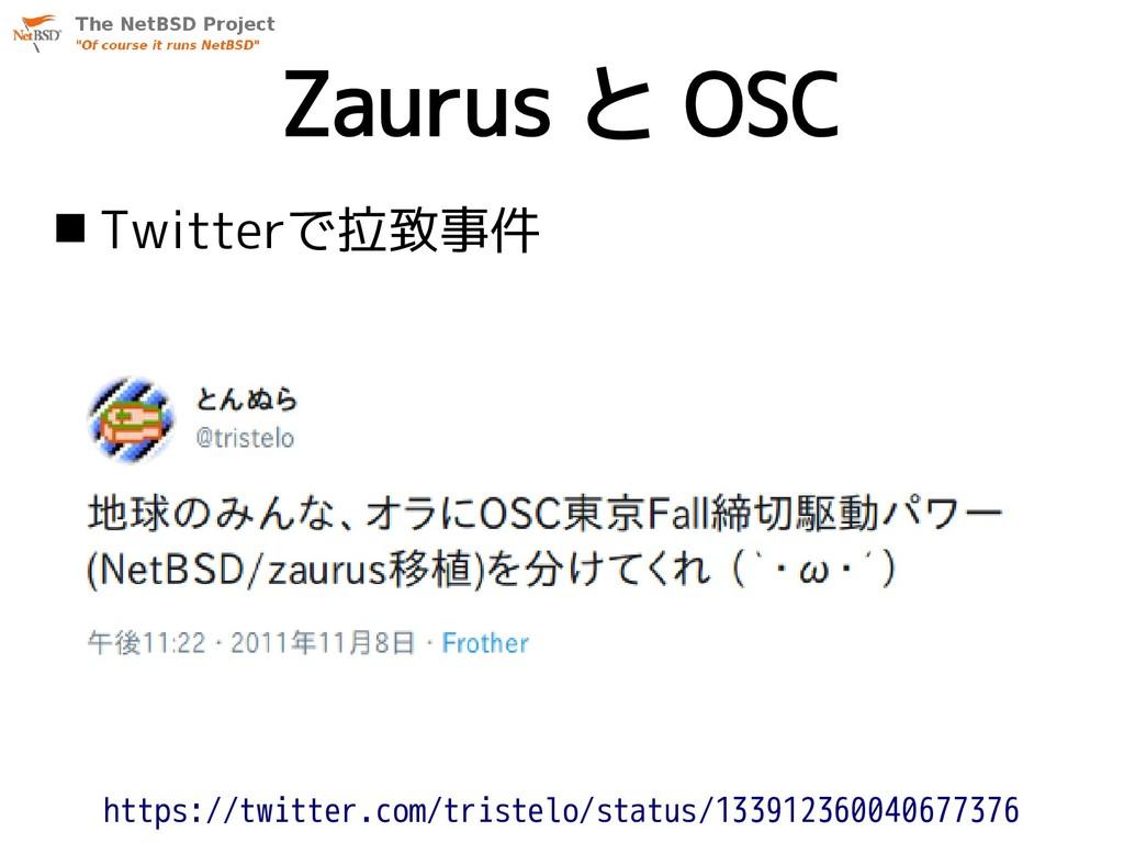 Zaurus と OSC  Twitterで拉致事件 https://twitter.com...