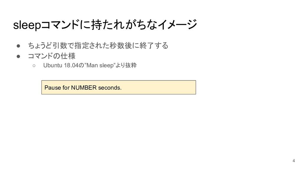 sleepコマンドに持たれがちなイメージ ● ちょうど引数で指定された秒数後に終了する ● コ...