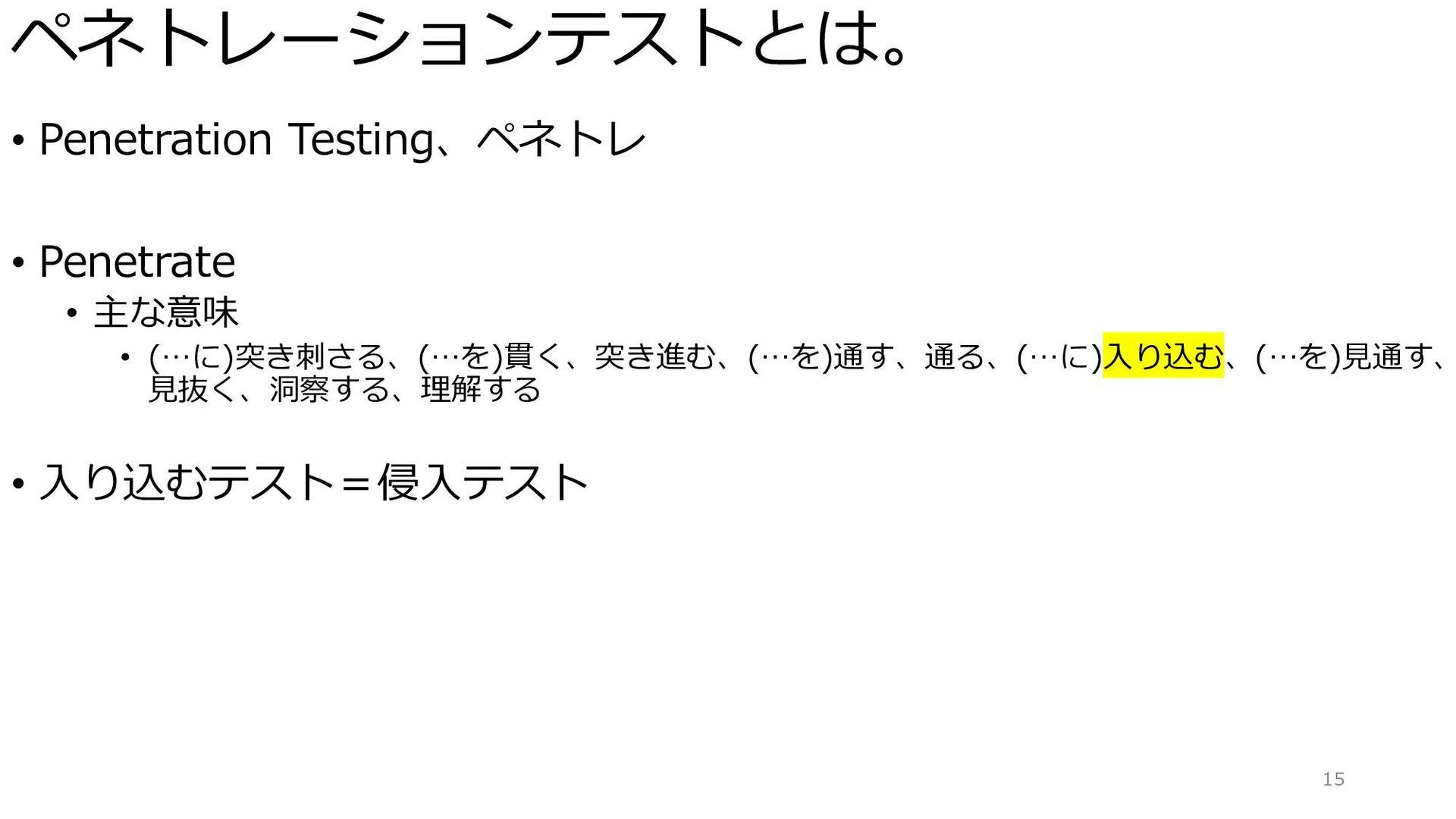 ペネトレーションテストとは。 • Penetration Testing、ペネトレ • Pen...