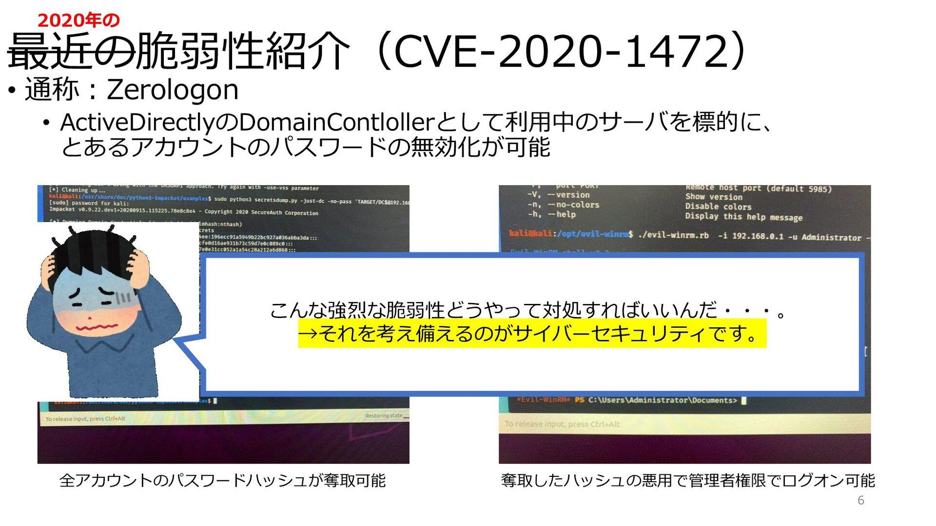 • 通称:Zerologon • ActiveDirectlyのDomainContlolle...