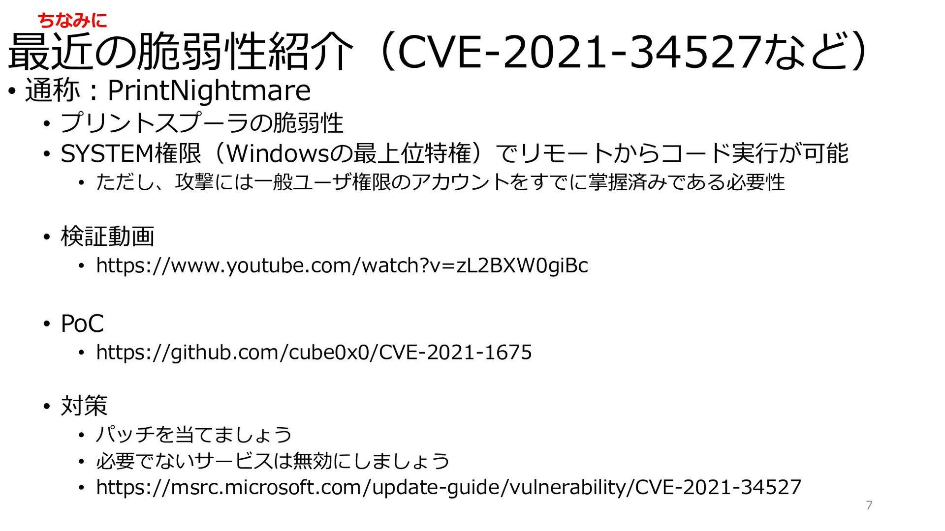 最近の脆弱性紹介(CVE-2021-34527など) • 通称:PrintNightmare ...