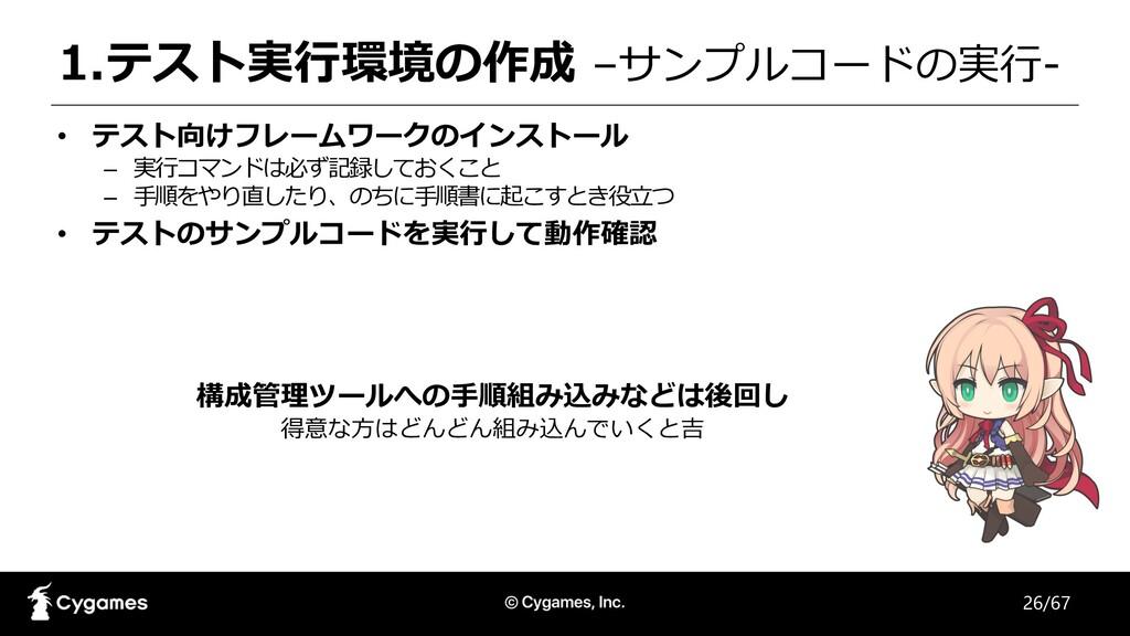1.テスト実⾏環境の作成 –サンプルコードの実⾏- • テスト向けフレームワークのインストール...