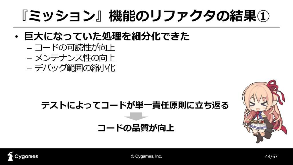 『ミッション』機能のリファクタの結果① • 巨⼤になっていた処理を細分化できた – コードの可...