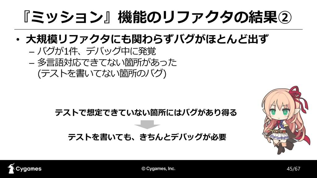 『ミッション』機能のリファクタの結果② • ⼤規模リファクタにも関わらずバグがほとんど出ず –...