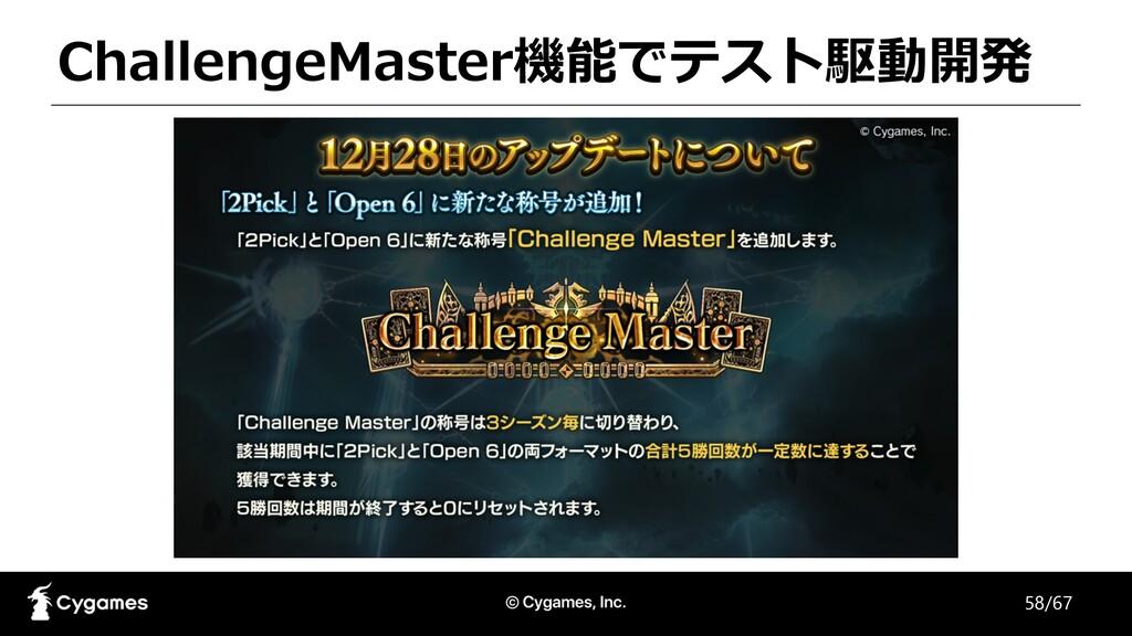 ChallengeMaster機能でテスト駆動開発 58/67