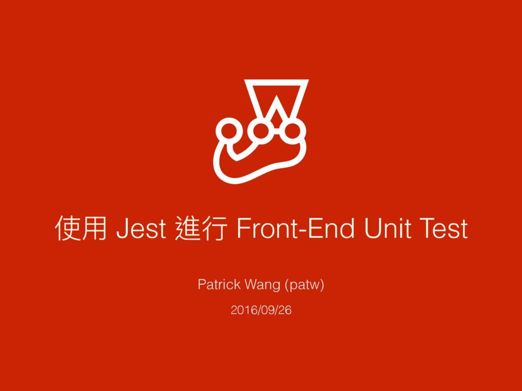 ֵአ Jest 蝱ᤈ Front-End Unit Test Patrick Wang (pa...
