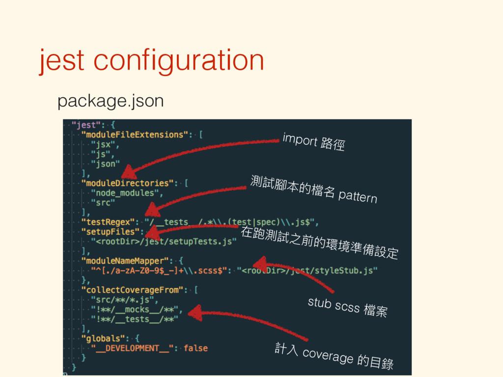 jest configuration package.json import ᪠䕩 ᪒介手ԏ獮...