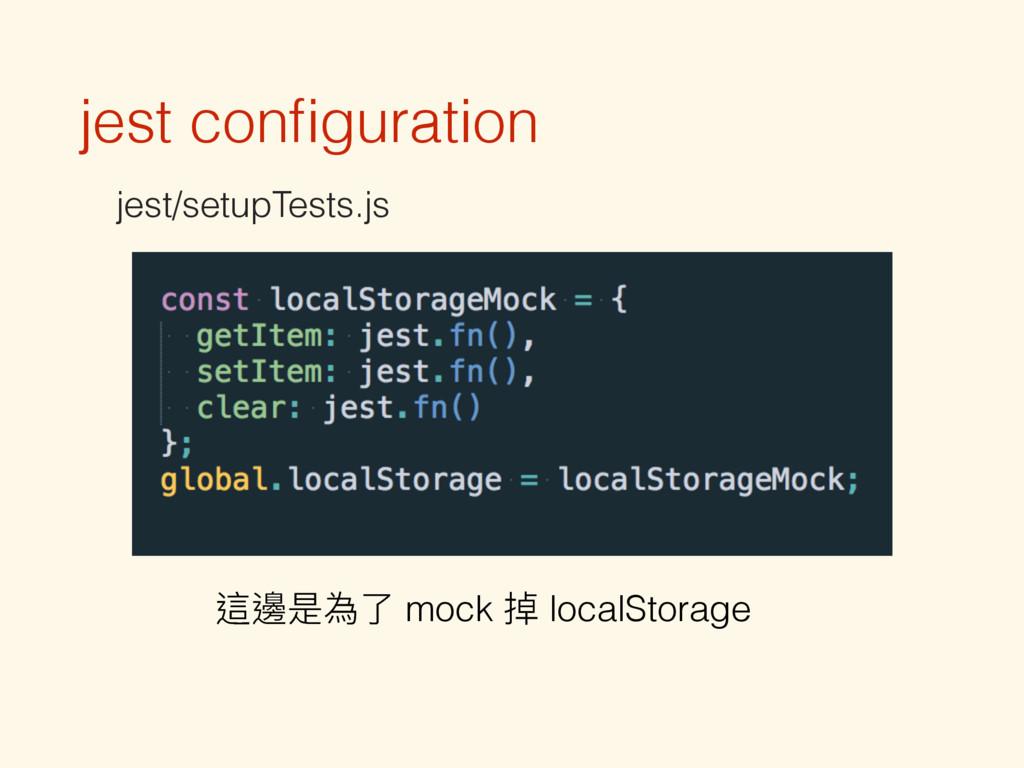 jest configuration jest/setupTests.js 蝡螲ฎ傶ԧ mock...
