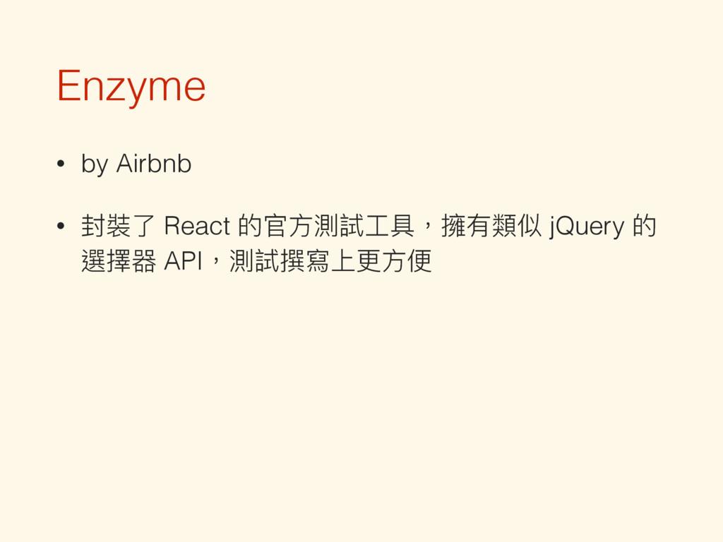 Enzyme • by Airbnb • 蕕ԧ React ጱਥො介手ૡٍ牧䢐磪觊犲 jQu...
