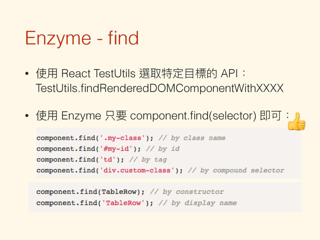 Enzyme - find • ֵአ React TestUtils 螡玲粬ਧፓ秂ጱ API物...