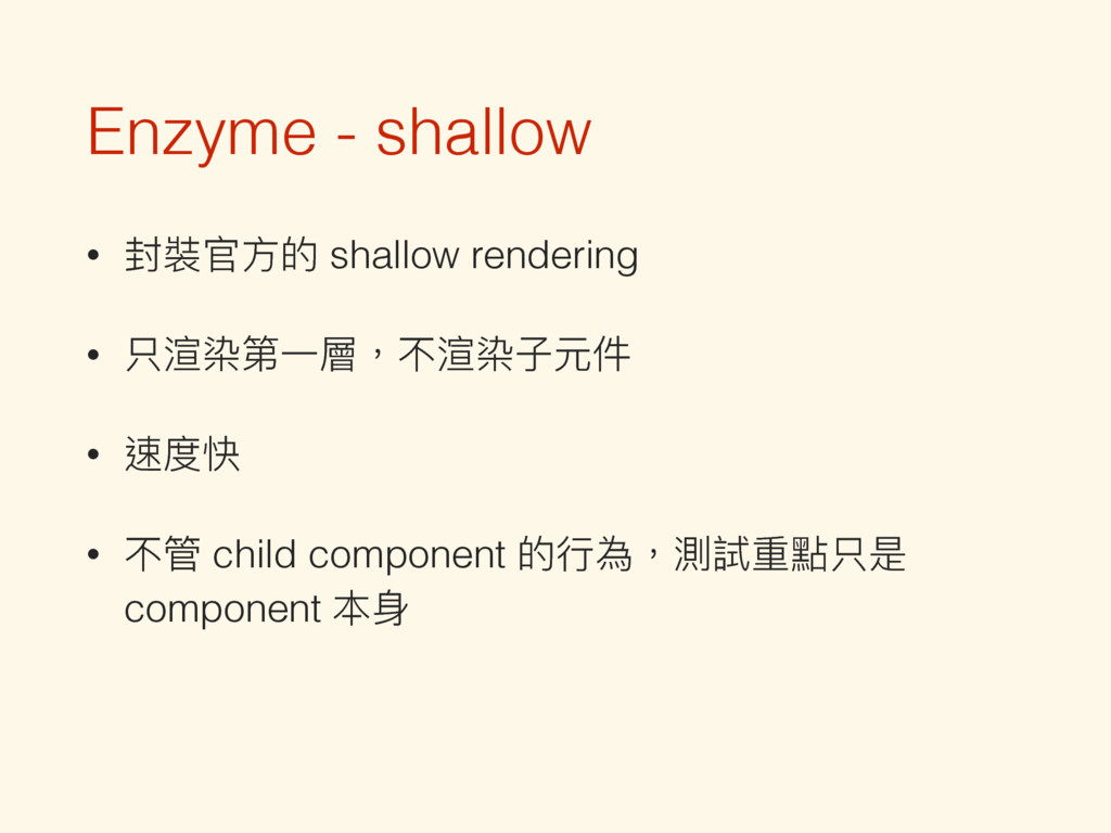 Enzyme - shallow • 蕕ਥොጱ shallow rendering • ݝ...