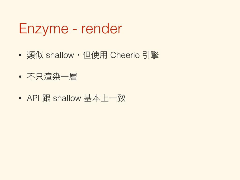 Enzyme - render • 觊犲 shallow牧ֵ֕አ Cheerio 砻 • 犋...