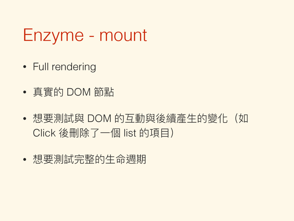 Enzyme - mount • Full rendering • ፥䋿ጱ DOM ℄讨 • ...