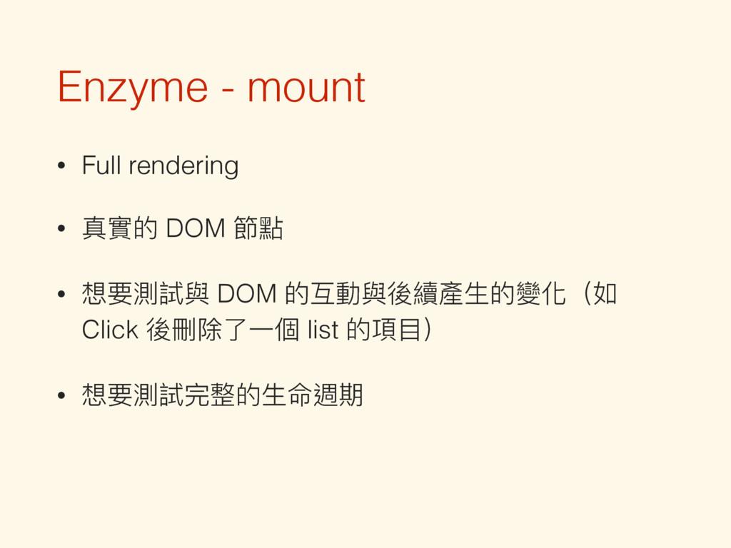 Enzyme - mount • Full rendering • ፥䋿ጱ DOM ℄讨 • ...