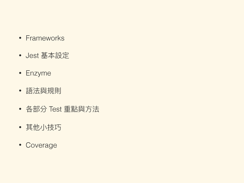 • Frameworks • Jest च戔ਧ • Enzyme • 承ဩ膏憒㳷 • ݱ蟂獤...