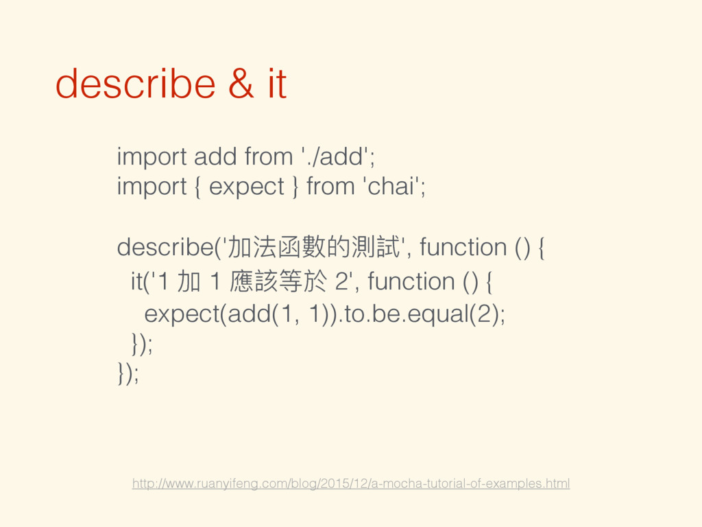 describe & it http://www.ruanyifeng.com/blog/20...