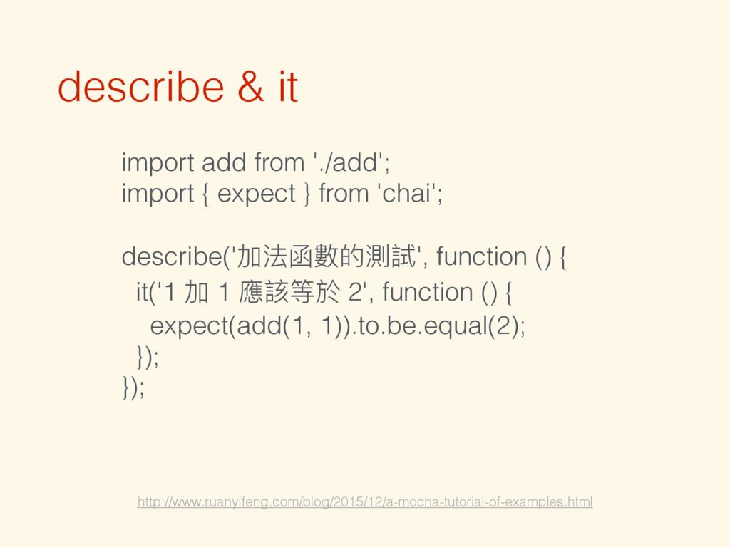describe & it http://www.ruanyifeng.com/blog/20...