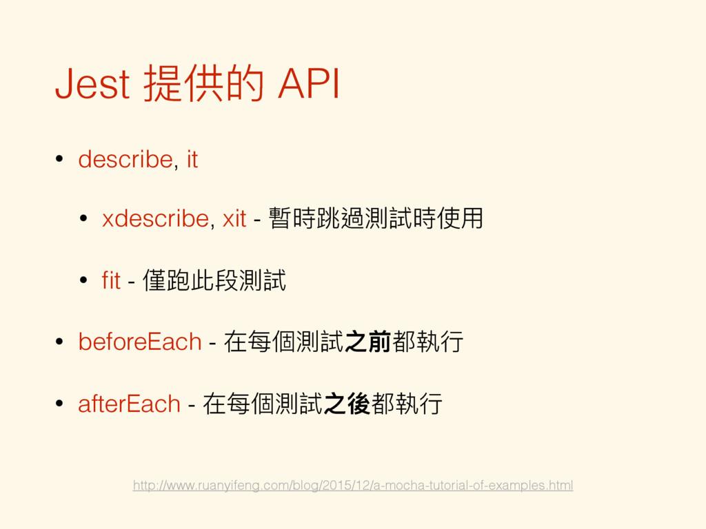 Jest ׀ጱ API • describe, it • xdescribe, xit - ...