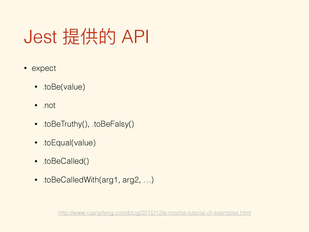 Jest ׀ጱ API • expect • .toBe(value) • .not • ....