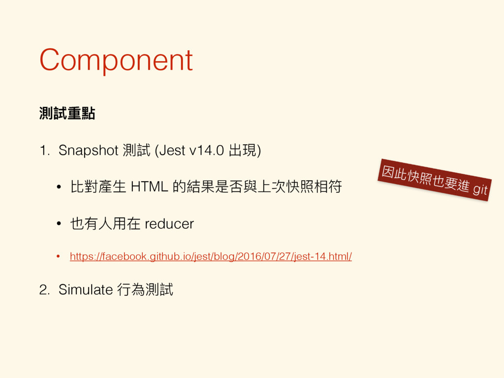 Component 介手᯿讨 1. Snapshot 介手 (Jest v14.0 ڊ匍) •...