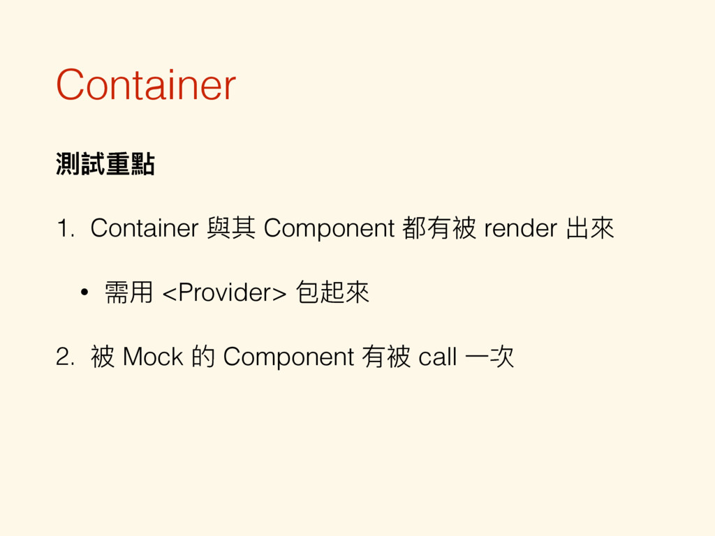 Container 介手᯿讨 1. Container 膏ٌ Component ᮷磪ᤩ re...