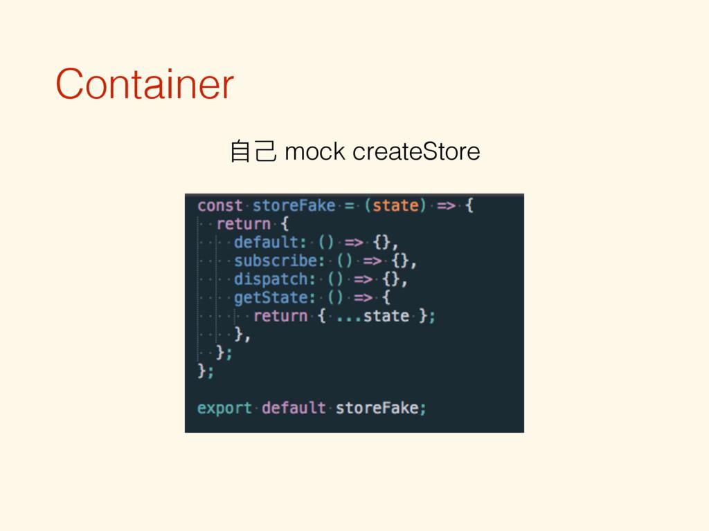 Container ᛔ૩ mock createStore