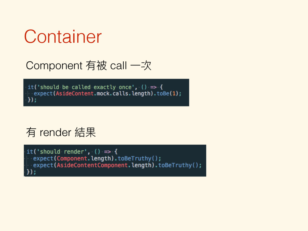 Container Component 磪ᤩ call Ӟ稞 磪 render 奾ຎ