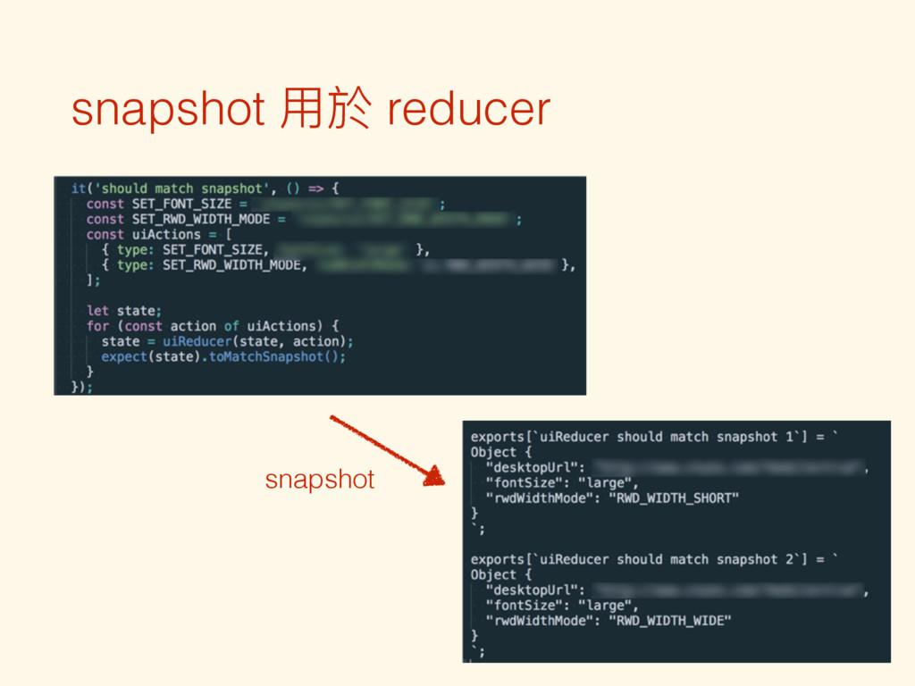 snapshot አෝ reducer snapshot