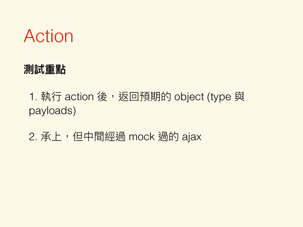 Action 介手᯿讨 1. 䁆ᤈ action 盅牧蜴ࢧ毆๗ጱ object (type 膏...