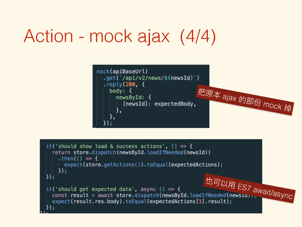 Action - mock ajax (4/4) ܻ ajax ጱ蟂犩 mock ധ 犖ݢ...