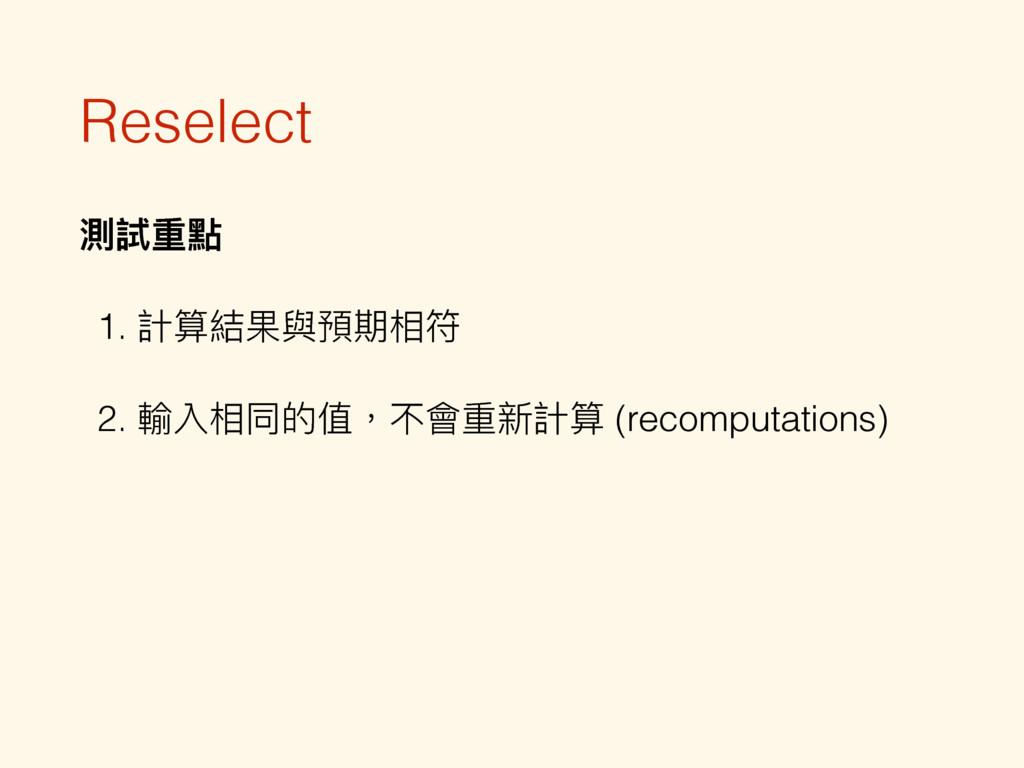 Reselect 介手᯿讨 1. 懯ᓒ奾ຎ膏毆๗ፘᒧ 2. 蜍獈ፘݶጱ独牧犋䨝᯿碝懯ᓒ (re...