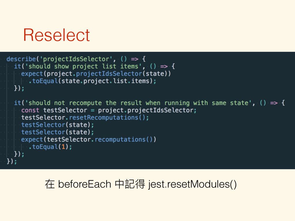 Reselect ࣁ beforeEach Ӿ懿஑ jest.resetModules()